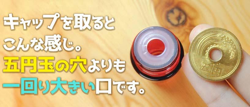 アヤナスローションコンセントレートの口部分は五円玉の穴より大きい
