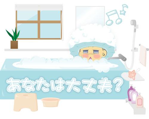 お風呂 自律神経 美肌