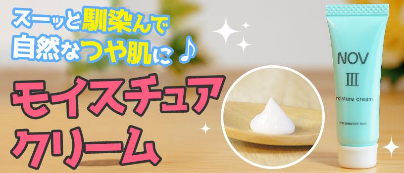 ノブⅢ モイスチュアクリーム