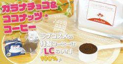 LCラブコスメのチョコレートコーヒーが美味しくておすすめの図